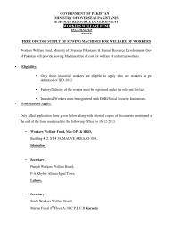 wwf application form for sewing machines welfare pakistan