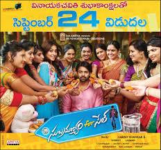 subramanyam for sale vinayaka chavithi posters