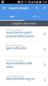 s health apk health marathi 2 7 apk android health fitness apps