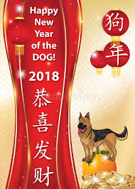 happy lunar new year greeting cards happy new year of the dog 2018 greeting card with text in