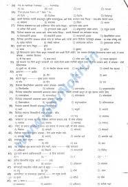 ahmednagar talathi exam 2012 paper set