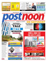 postnoon e paper for 08 december 2012 by scribble media