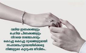 wedding wishes quotes in malayalam day sms in telugu hot status