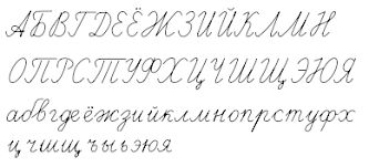 russian alphabet cyrillic alphabet letter names