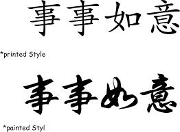wandtattoos4me de chinesische schriftzeichen alles gute wandtattoo