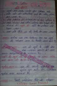 rpsc u0026 reet science solar system notes in hindi reet 2017 2018