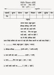 cbse hindi worksheets mediafoxstudio com