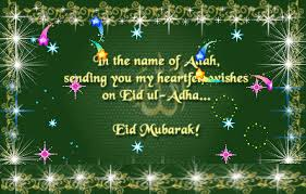 animated cards happy bakra eid 2017 eid al adha zuha 3d animated greeting cards