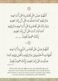 best biography prophet muhammad english 40 prayers upon the prophet ilmfeed
