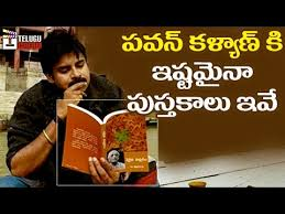 pawan kalyan favourite book names exclusive video 2017 latest
