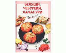 russe cuisine cuisine du caucase beliachi tchebureki khachapuri en russe