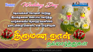wedding wishes tamil tamil happy marriage day wishes tamil quotes whatsapp images