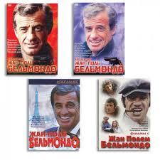 jean paul belmondo best 24 movies on 4 dvd ntsc russian language