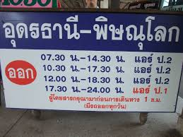 travel synonym images Bus from udon thani to pitsanulok new sukhothai the travel synonym jpg