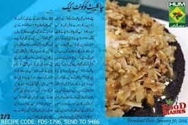 chocolate coconut cake recipe in urdu u0026 english by masala tv