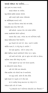Louisiana travel poems images We are guests gujarati poem jaina jainlink jpg