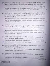 upsc civil services mains 2013 general studies question paper 2