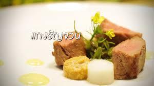la cuisine du web passionfood แกงร ญจวน เมน พ เศษจากเชฟต น le du wine bar
