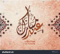 eid mubarak islamic vector design greeting stock vector 663718612