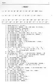 Sample Insurance Agent Resume by Chant Chinese Ancient Texts A Comprehensive Database Of All