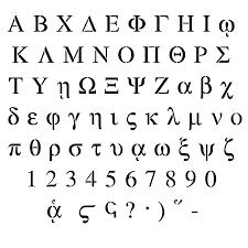 greek alphabet greek stencil pieces of history pinterest