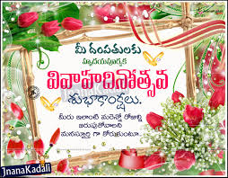 Happy Marriage Wishes Suggestions Online Images Of Marriage Wishes Greetings In Telugu