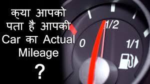 car mileage how to find out the actual car mileage
