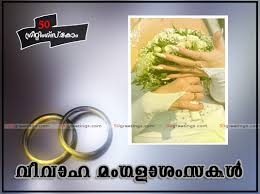 wedding quotes in malayalam wedding quotes in malayalam wedding quotes in malayalam greetings