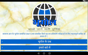 geography gk in hindi android apps on google play