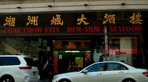 Good Chinese Food In Boston Cantonese Seafood In Quincy Chau Chow City Boston Chinatown Closing In Cantonese And