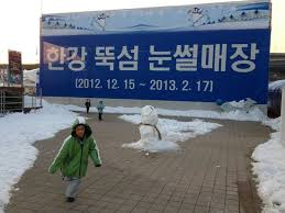 winter opening dates picture of hangang park seoul tripadvisor