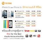 TG Fone เปิดจำหน่ายแล้ว iPhone 5S และ iPhone 5C เฉพาะ