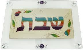 shabbat plate rainbow shabbat challah plate by the golden dreidle