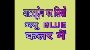badlen design how to change font in whatsapp whatsapp par font kese badlen