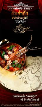 box cuisine light box tomyum ออกแบบ website ด แล การตลาดออนไลน seo