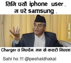 Iphone User Meme - fafarit iphone user ut samsung charger a motot a何亩呎rt facil