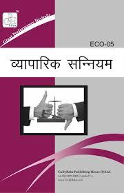 eco 5 mercantile law in hindi medium
