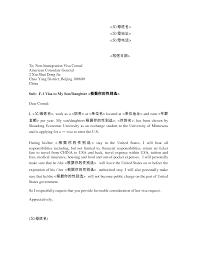 28 invitation letter for visa sample best photos of family letter