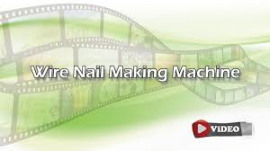 video of wire nail making machine india