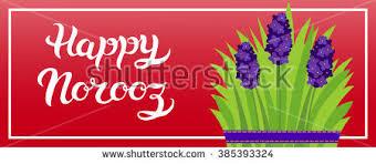 nowruz greeting cards nowruz greeting iranian new year vector stock vector 573462262