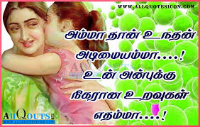 amma kavithai in tamil hd wallpapers best mother tamil quotes