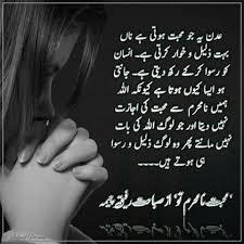 wedding quotes urdu pin by alizeekhan on all about novels novels urdu