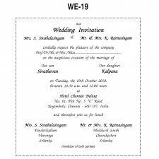 wedding reception invitation card matter in english archives
