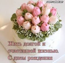 wedding wishes russian happy birthday wishes in russian beautiful wedding anniversary