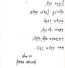 musical saw u0026 bells poetry