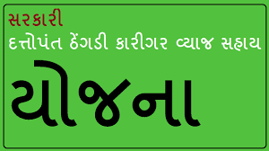 government of gujarat yojana yojna india dattopant thengadi