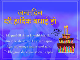quote on success in hindi birthday quotes for grandmother in hindi best of happy birthday