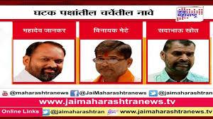 Maharashtra Cabinet Ministers Maharashtra Cabinet Expansion Likely Before Winter Chandrakant