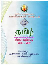 plus two tamil special guide 2016 17 kattagam tnschools