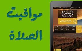 muslim apk prayer times qibla i muslim apk free lifestyle app